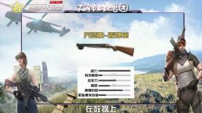 巷战神器:散弹枪全技巧解析