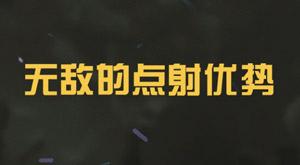 【枪械解读】点射之王-sks全概念教学